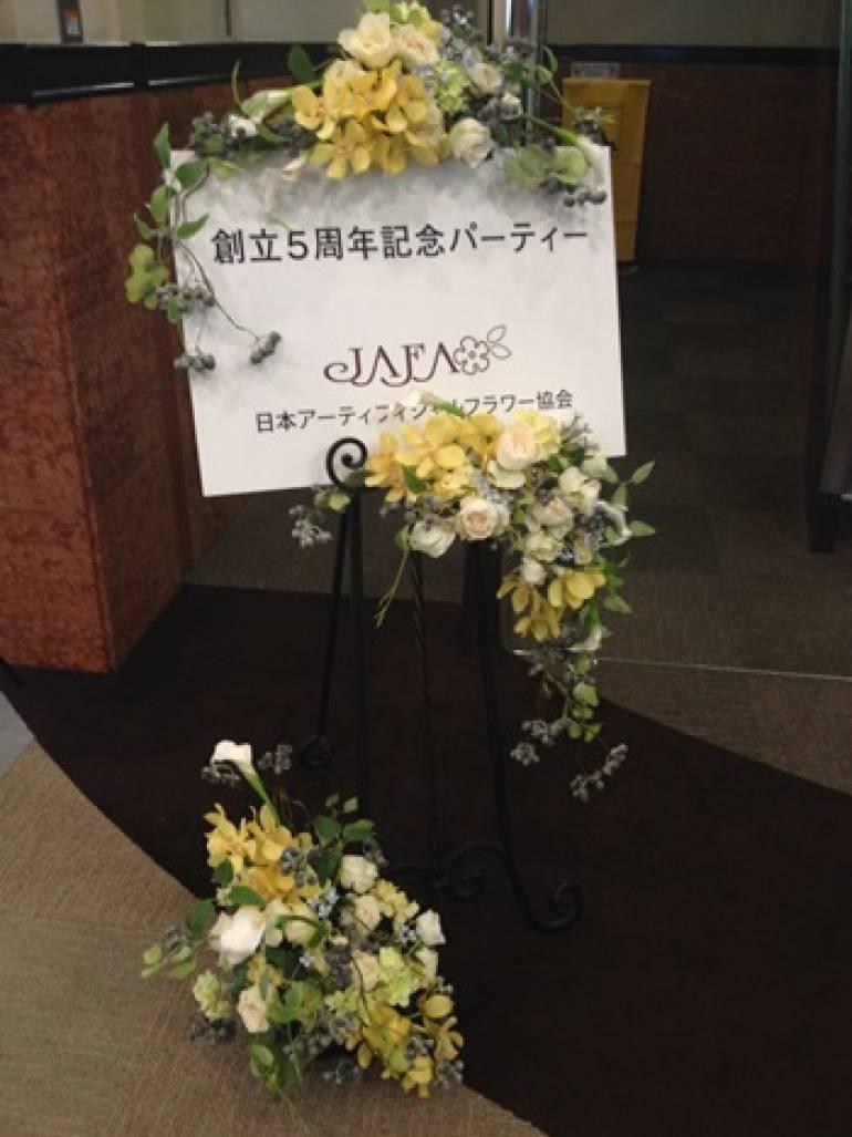 JAFA創立5周年パーティー