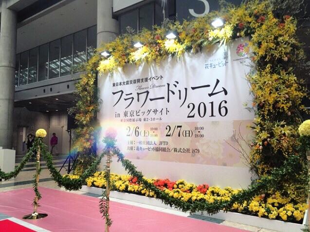 東日本大震災復興支援イベント フラワードリーム in 東京ビックサイト 2016