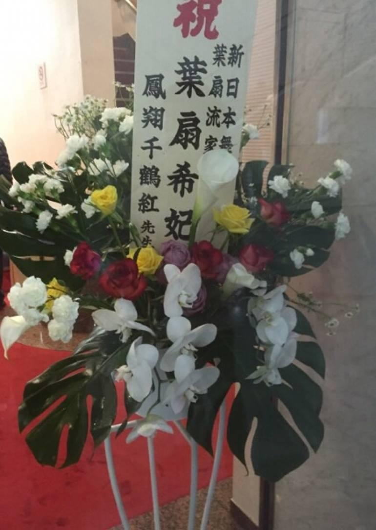 スタンドフラワー祝い花